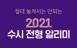 논술메인/상단배너/2021 수시 전형 알리미 : 나에게 딱 맞는 수시 전형 찾기!