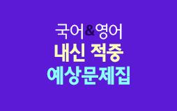 수능내신_고2/상단배너/고12 국어영어 비타민 교재 홍보페이지 : 항상 1등급을 받는 친구들의 비법