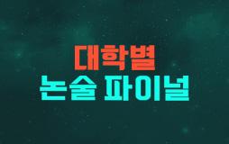 논술메인/상단배너/논술 파이널 기획전 : 최신 기출+2021모의논술로 무장