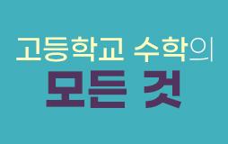 수능내신_고1/상단배너/수학 학습 가이드 : 고1 내신 수학 만점의 첫걸음