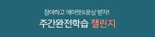 메가스터디메인/메가캠페인/주간완전학습 챌린지