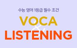 /수능메인_고3·N/하단배너/영어 어휘 듣기 기획전 : 지금 필요한 어휘 & 듣기!