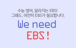 /수능메인_고3·N/하단배너/영어 EBS 기획전 : 여전히 중요한 영어 EBS!