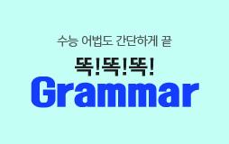 /수능메인_고3·N/하단배너/영어 어법 강좌 기획전 : 빠르게 어법 이론 총정리+문풀