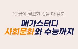 /수능메인_고3·N/하단배너/사회문화 기획전 : 약점 제대로 잡아 줄 막강 라인업
