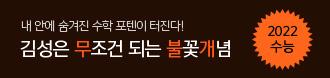 /메가스터디메인/프로모션배너/김성은 무조건 되는 불꽃개념