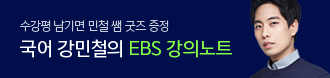 /메가스터디메인/프로모션배너/강민철T EBS 강의노트(이벤트)