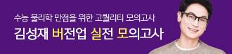 /메가스터디메인/프로모션배너/김성재T 버실모 홍보
