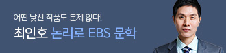 /메가스터디메인/프로모션배너/최인호 EBS문학