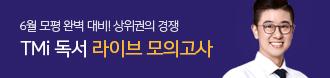 /메가스터디메인/프로모션배너/이원준 라이브 모의고사