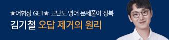 /메가스터디메인/프로모션배너/김기철T 오답제거의 원리