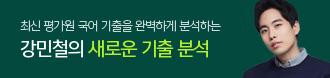 /메가스터디메인/프로모션배너/강민철의 새로운 기출 분석