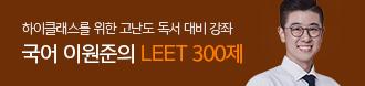 /메가스터디메인/프로모션배너/국어 이원준의 LEET 300제