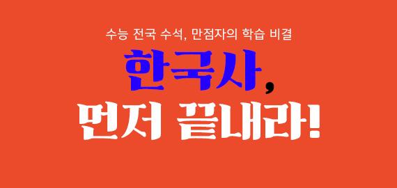 /메가스터디메인/고3N수/왕배너/한국사