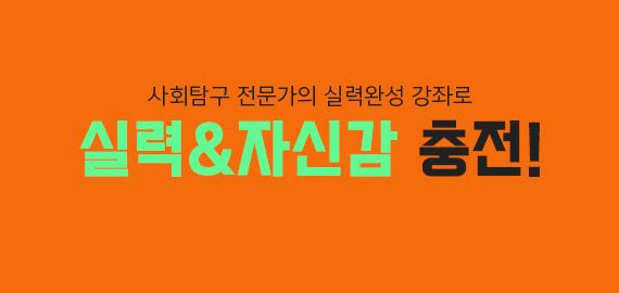 /메가스터디메인/고3N수/왕배너/사회탐구