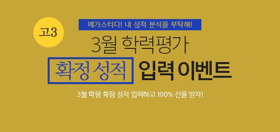 /입시정보메인/메인배너/3평 성적 입력