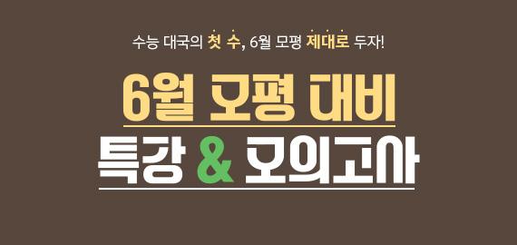 /메가스터디메인/고3N수/왕배너/6월모평