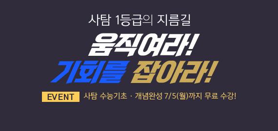 /메가스터디메인/고3N수/왕배너/사탐