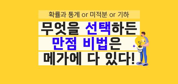 /메가스터디메인/고3N수/왕배너/수학
