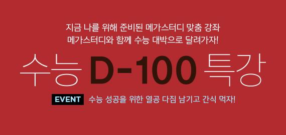 /메가스터디메인/고3N수/왕배너/수능 D-100