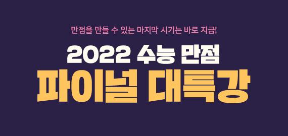 /메가스터디메인/고3N수/왕배너/파이널
