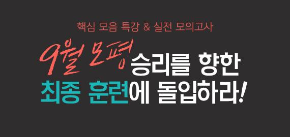 /메가스터디메인/고3N수/왕배너/9월 모평
