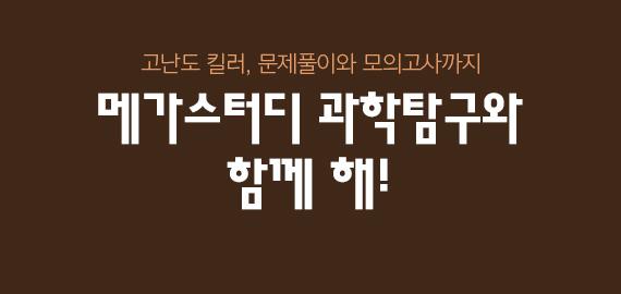 /메가스터디메인/고3N수/왕배너/과탐