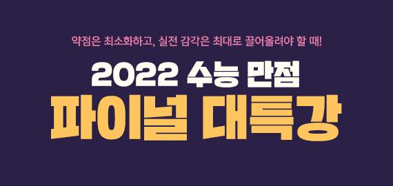 /메가스터디메인/고3N수/왕배너/파이널대특강