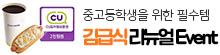 김급식 앱 리뉴얼 이벤트