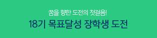 메가스터디메인/메가캠페인/목달장 2차도전 이벤트