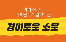 수능내신_고2/상단배너/사회 내신 홍보 : 메가 사탐과 탄탄한 1등급 실력완성!