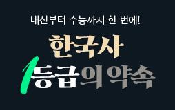 수능내신_고2/상단배너/고2 내신 한국사 홍보 : 내신 잡고 수능까지 해결하는 비결
