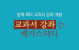 수능내신_고2/상단배너/교과서 강좌는 메가스터디 : 전범위 강좌 수강기간 연장!