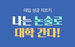 논술메인/상단배너/논술 개념 강좌 홍보 : 대입 역전을 노린다면 논술하세요!