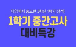 수능메인_고3·N/상단배너/중간고사 대비(20210311) : 중간고사 완벽 대비는, 메가스터디!