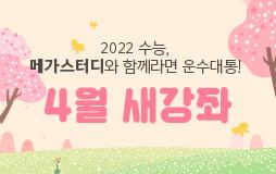 수능메인_고3·N/상단배너/4월 새강좌 : 메가스터디와 2022 수능 운수대통