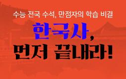 수능메인_고3·N/상단배너/한국사 기획전 : 선배들의 조언 속 찐 학습법 공개