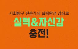 수능메인_고3·N/상단배너/사탐 1타 기획전 : 사탐 전문가와 만점실력 충전!
