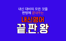 수능내신_고2/상단배너/영어 내신대비 라인업 홍보페이지 : 학습법 영상보고 맛있는 간식 받자!