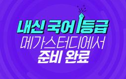 수능내신_고2/상단배너/국어 내신 기획전 : 특강 감상평 남기면 간식