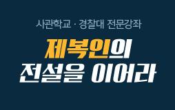 논술메인/상단배너/사관학교 경찰대 : 2022학년도 입시 한 눈에 보기