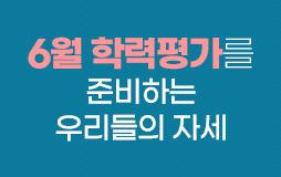 수능내신_고1/상단배너/고1 6평 대비 특강 : 놓칠 수 없는 기회의 시험