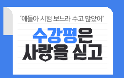 수능내신_고1/상단배너/수강평 이벤트 : 고1·2를 위한 수강평 이벤트
