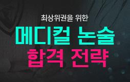 논술메인/상단배너/의치약 논술 기획전 : 의·치·약 논술 한 눈에 보기