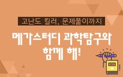 수능메인_고3·N/상단배너/과탐 기획전 : 2022 수능 후반전 스타트
