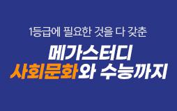 수능메인_고3·N/상단배너/사회문화 기획전 : 나의 약점 잡아줄 막강 라인업!