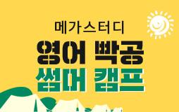 수능메인_고3·N/상단배너/영어 썸머 캠프 : 6평 성적 인증하고 선물 받자!