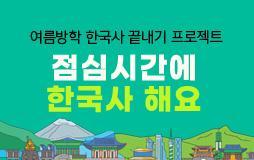 수능메인_고3·N/상단배너/한국사 끝내기 프로젝트 : 개념 쏙쏙 흥미진진 스토리텔링