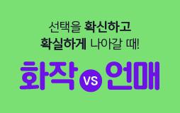 수능메인_고3·N/상단배너/화작vs언매 : 국어 선택과목 확실한 정리