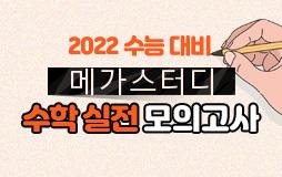 수능메인_고3·N/상단배너/수학 기획전 : 수능 2교시 실전능력 200% 충전!